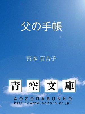 cover image of 父の手帳
