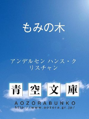 cover image of もみの木