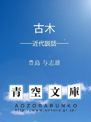 cover image of 古木 ——近代説話——