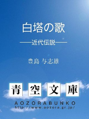 cover image of 白塔の歌 ——近代伝説——