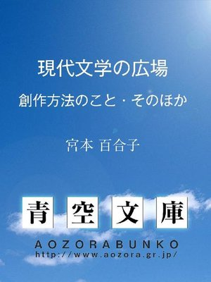 cover image of 現代文学の広場 ——創作方法のこと・そのほか——