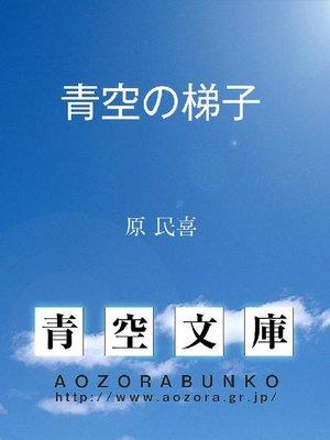 cover image of 青空の梯子