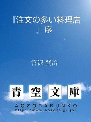 cover image of 『注文の多い料理店』序