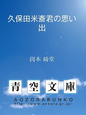 cover image of 久保田米斎君の思い出