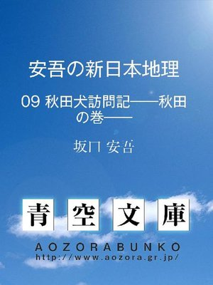 cover image of 安吾の新日本地理 秋田犬訪問記——秋田の巻——