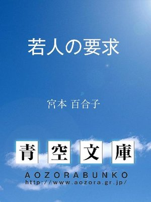cover image of 若人の要求