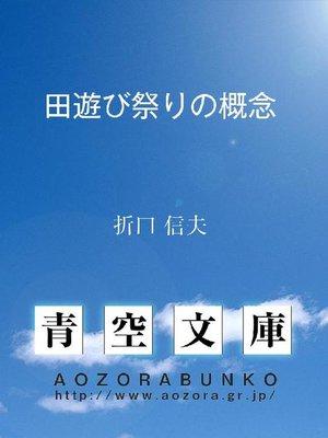 cover image of 田遊び祭りの概念