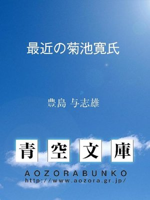 cover image of 最近の菊池寛氏
