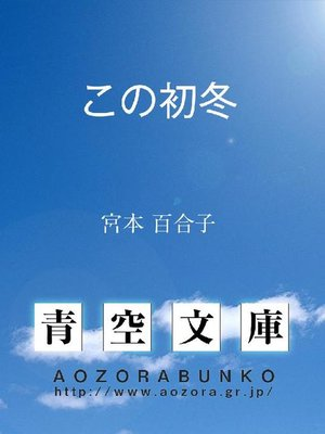 cover image of この初冬