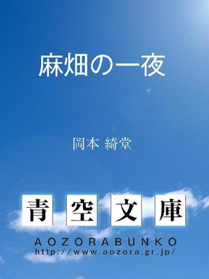 cover image of 麻畑の一夜