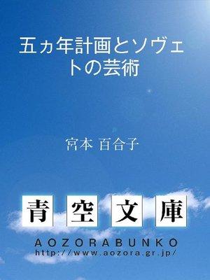 cover image of 五ヵ年計画とソヴェトの芸術