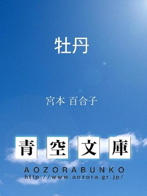 cover image of 牡丹