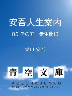 cover image of 安吾人生案内 その五 衆生開眼