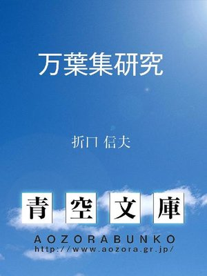 cover image of 万葉集研究