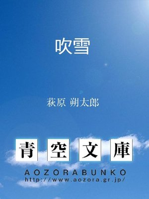 cover image of 吹雪