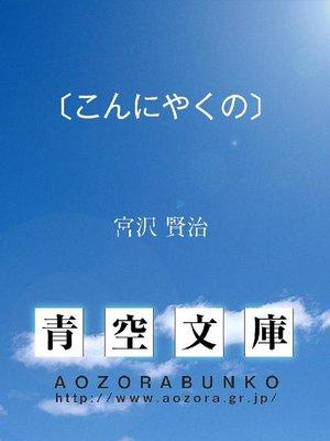 cover image of 〔こんにやくの〕