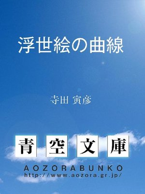 cover image of 浮世絵の曲線