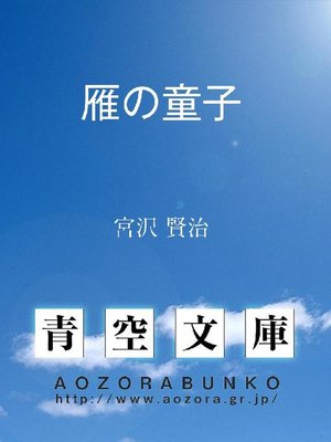 cover image of 雁の童子