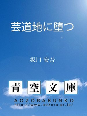 cover image of 芸道地に堕つ