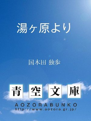 cover image of 湯ヶ原より