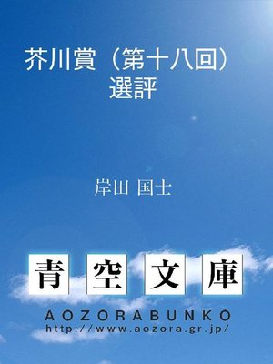 cover image of 芥川賞(第十八回)選評