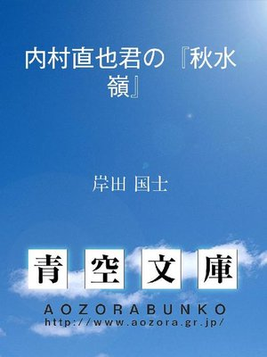 cover image of 内村直也君の『秋水嶺』