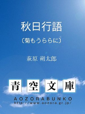 cover image of 秋日行語 〔菊もうららに〕