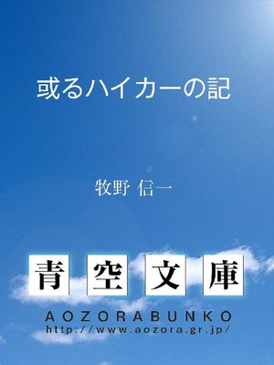 cover image of 或るハイカーの記