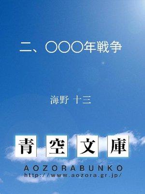 cover image of 二、〇〇〇年戦争