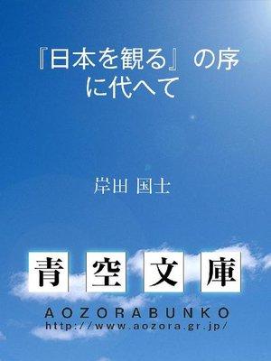cover image of 『日本を観る』の序に代へて