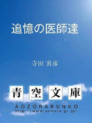 cover image of 追憶の医師達