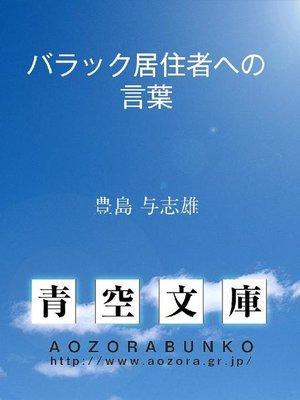 cover image of バラック居住者への言葉