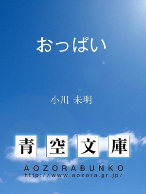 cover image of おっぱい