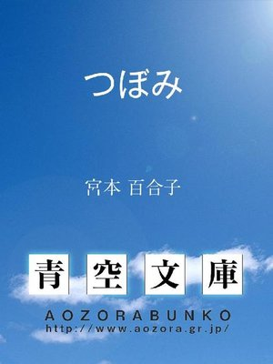 cover image of つぼみ