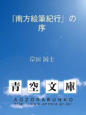 cover image of 『南方絵筆紀行』の序