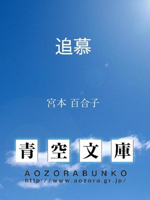 cover image of 追慕