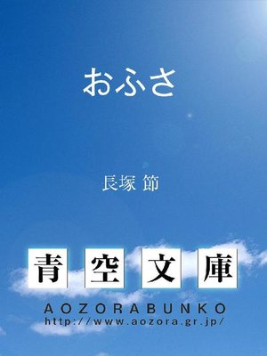 cover image of おふさ