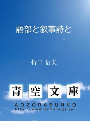 cover image of 語部と叙事詩と