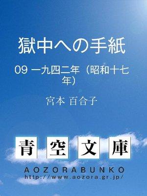 cover image of 獄中への手紙 一九四二年(昭和十七年)
