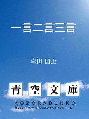 cover image of 一言二言三言