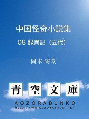cover image of 中国怪奇小説集 録異記