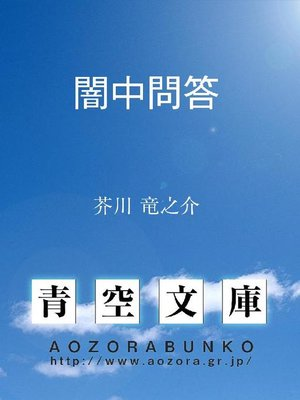 cover image of 闇中問答