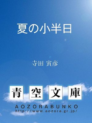 cover image of 夏の小半日