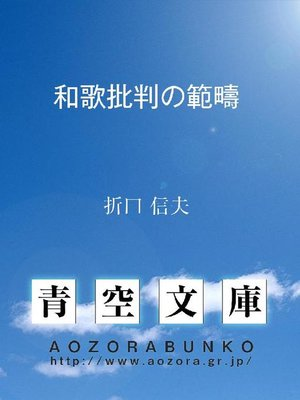 cover image of 和歌批判の範疇