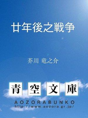 cover image of 廿年後之戦争