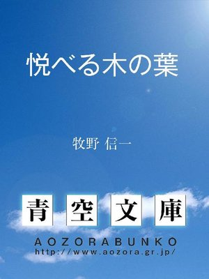 cover image of 悦べる木の葉