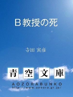 cover image of B教授の死