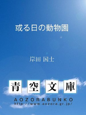 cover image of 或る日の動物園
