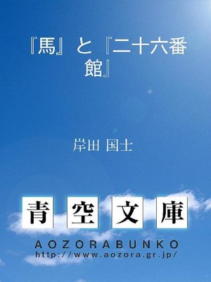 cover image of 『馬』と『二十六番館』