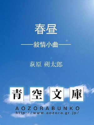 cover image of 春昼 ——敍情小曲——